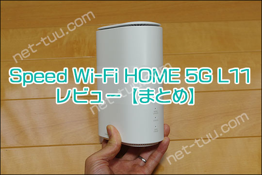 Speed Wi-Fi HOME 5G L11のレビューまとめ