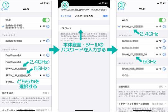 L11 Wi-Fi 手動接続の手順