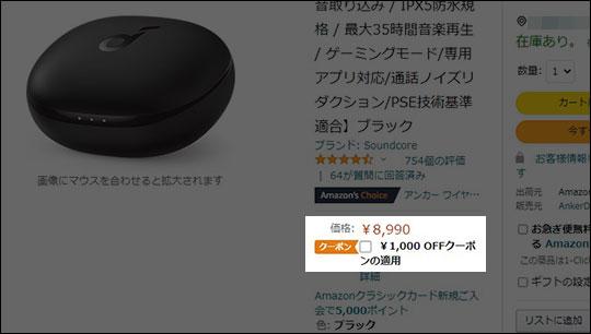 Life P3 Amazon購入時の価格