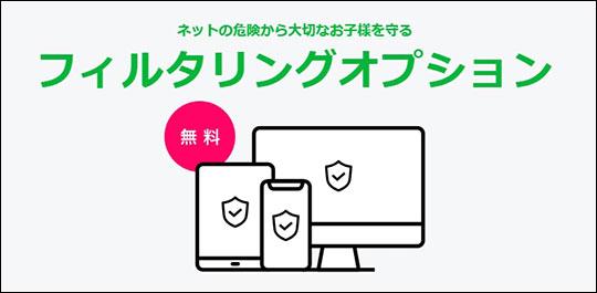 LINEモバイル フィルタリングオプションのスクリーンショット
