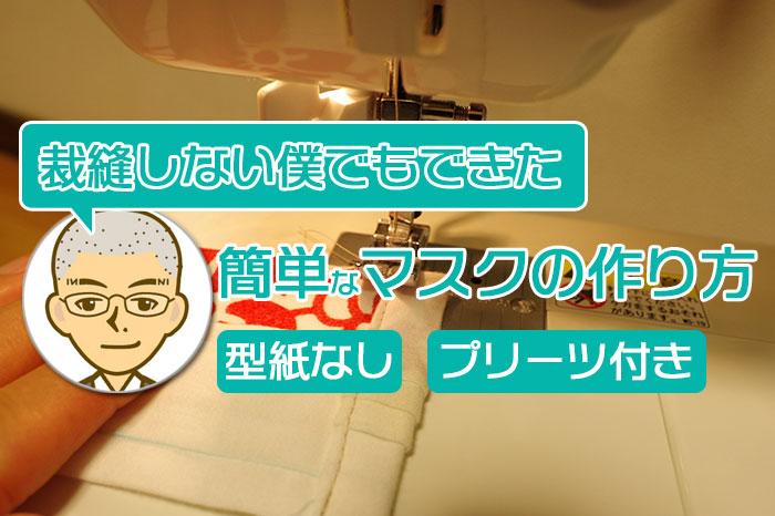 手縫い で 簡単 プリーツ マスク の 作り方