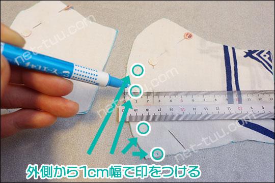 縫いしろの印の付け方