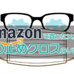 Amazonで買ったメガネの曇り止めクロス 驚きの感想&注意点