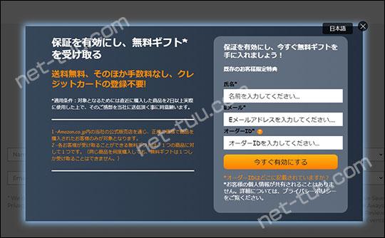Amazonギフト券プレゼント 申請ページのスクショ