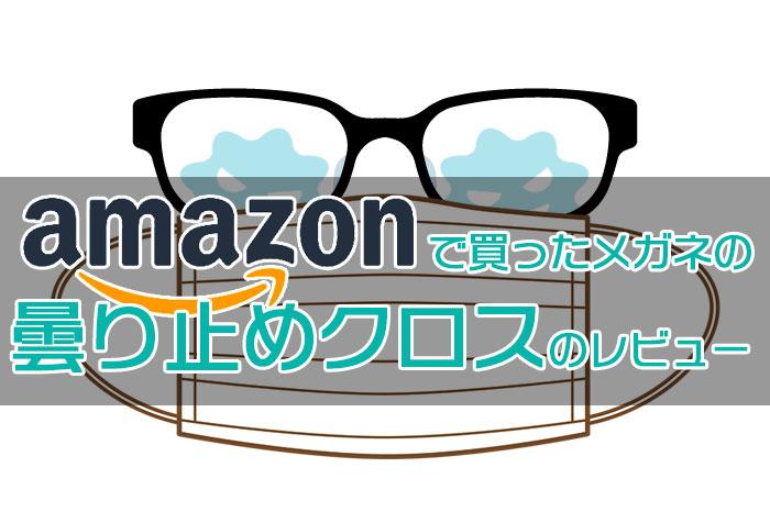Amazonで買ったメガネの曇り止めクロスのレビュー
