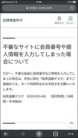三井住友カード 不審サイトに情報を入力してしまった場合の連絡先