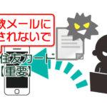 【危険】三井住友カードからの偽メールに注意 開いた時の対応も