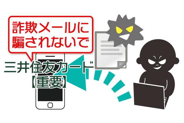 三井住友カード【重要】という詐欺メールに騙されないで!