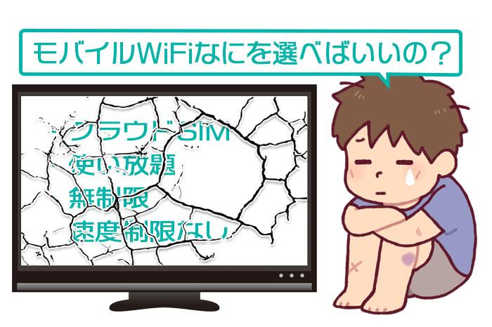 モバイルWiFi おすすめ アイキャッチ画像