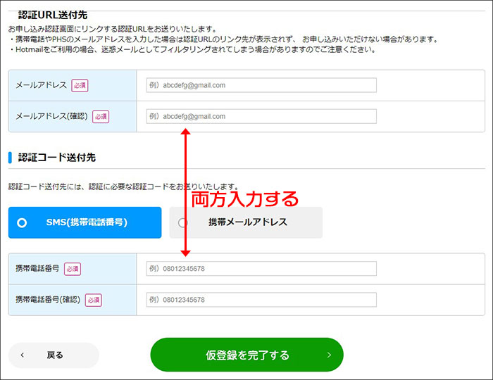 認証URL・認証コード送付先