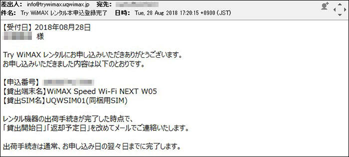 Try WiMAX レンタル本申込登録完了メール
