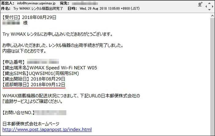 Try WiMAX レンタル機器出荷完了メール