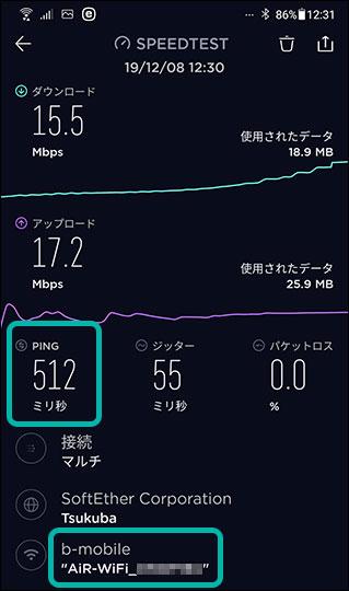 Mugen Wi-Fi b-mobileに繋がった時のスピードテスト結果