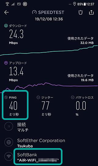Mugen Wi-Fi 最適化後の通信速度