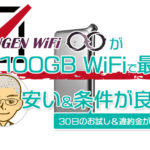 【最新】Mugen WiFiを申込む前に知っておくべき要点&レビュー