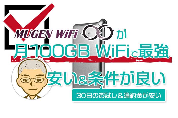 Mugen WiFiが月100GB WiFiで最強