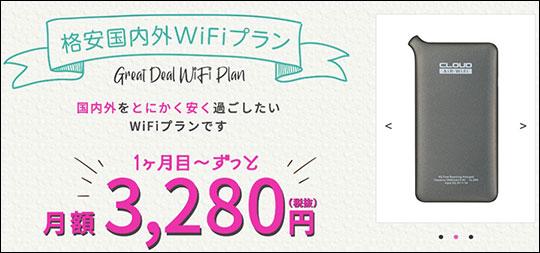 Mugen Wi-Fi 格安プランのスクリーンショット