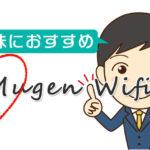 Mugen Wi-Fiが変わった!他社サービスと違う4つの特徴&レビュー