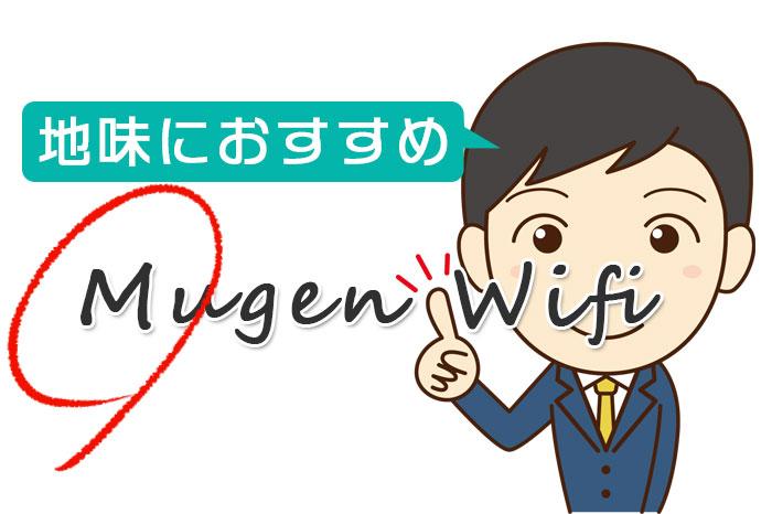 地味におすすめ Mugen Wi-Fi