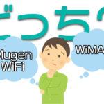 【どっちが良いの?】Mugen WiFiとWiMAXの特徴と選び方の正解