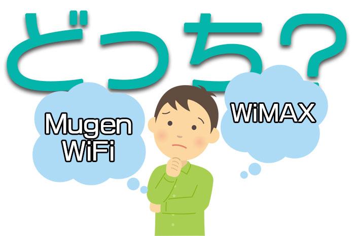 Mugen WiFiとWiMAX どっちが良いの?