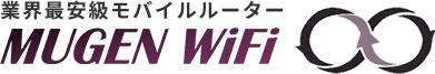 Mugen WiFi ロゴ