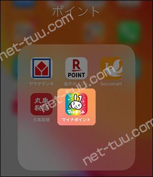 マイナポイントアプリ アイコン