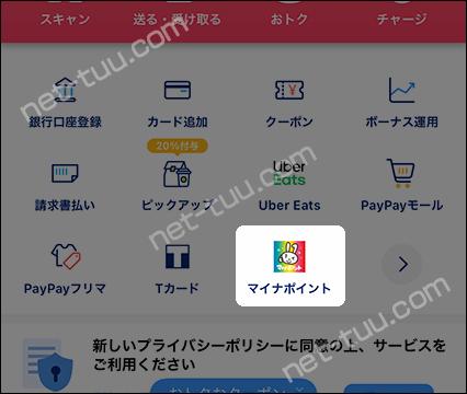PayPayアプリ マイナポイントアイコン