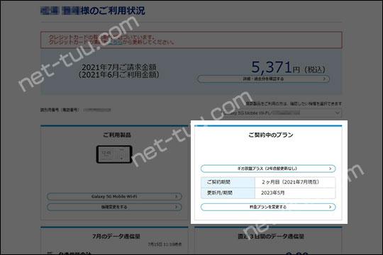 my UQ WiMAX ご契約中のプラン