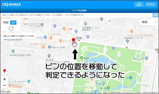 ピンポイントエリア判定 マップ