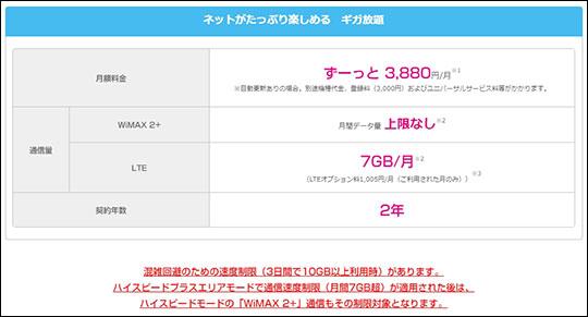 UQ WiMAX 新「ギガ放題」料金 スクリーンショット