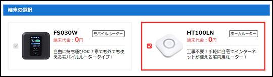 ネクストモバイル 端末の選択 スクリーンショット