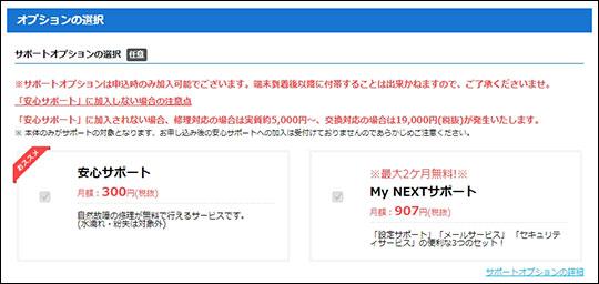 ネクストモバイル オプションの選択 スクリーンショット