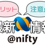 @nifty WiMAXを申し込む前に必見の注意点とキャンペーン最新情報