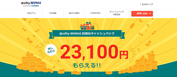 @nifty WiMAX スクリーンショット