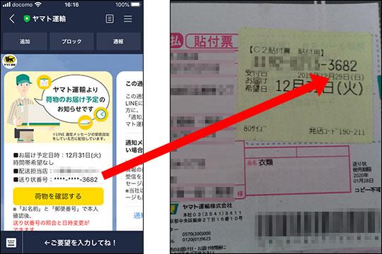 通知メッセージと実際に届いた荷物の送り状番号