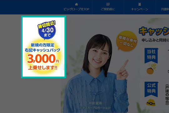 NNコミュニケーションズ ビッグローブ光 キャッシュバック増額