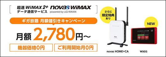 novas WiMAX キャンペーンバナー スクリーンショット
