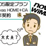 novas WiMAX(ノバワイマックス)の評判・メリット・注意点を徹底解説