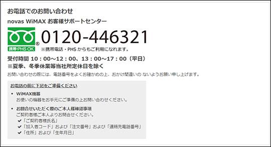 novas WiMAX 問い合わせ窓口