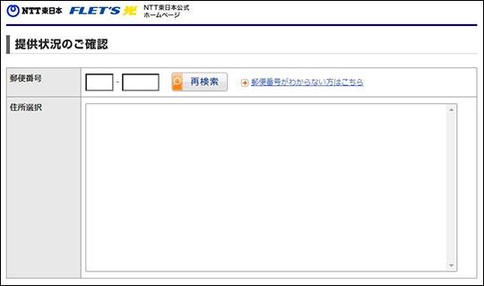 NTT東日本 フレッツ光 提供状況の確認ページ スクリーンショット