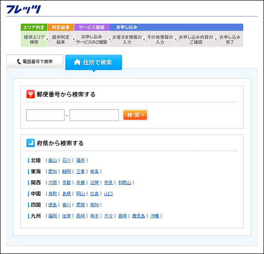 NTT西日本 フレッツ光 提供状況の確認ページ スクリーンショット