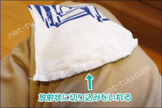 縫いしろを放射状にカットする