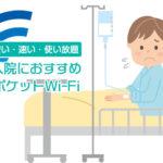 【安い・速い・使い放題】入院時におすすめのポケットWiFi