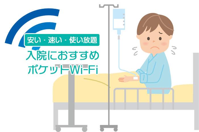 入院におすすめ ポケットWiFi