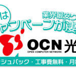 【最新】OCN光のキャンペーン 徹底比較 OCNの光コラボが安い!