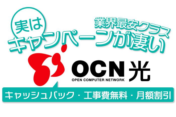 実はキャンペーンが凄い OCN光