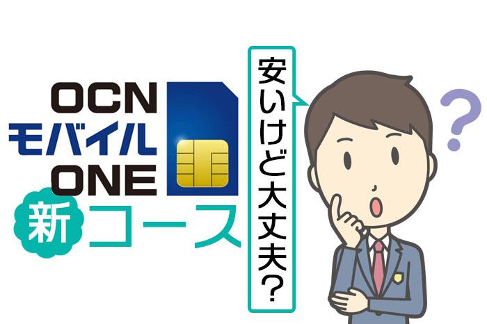 OCNモバイルONE 新コース アイキャッチ画像