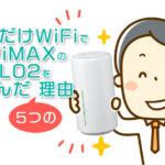 『私使ってます』置くだけWiFiでWiMAXのL02を選んだ5つの理由