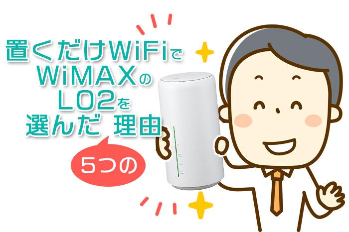 置くだけWiFiでWiMAXのL02を選んだ5つの理由